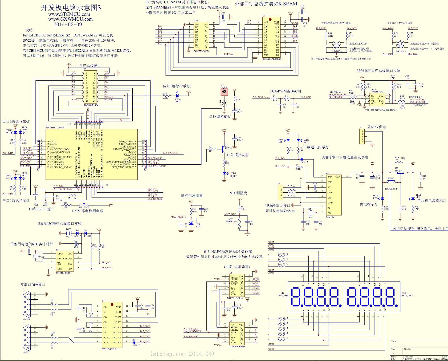 官方stc15系列8051实验箱4(学习开发板4)原理图及c例程下载
