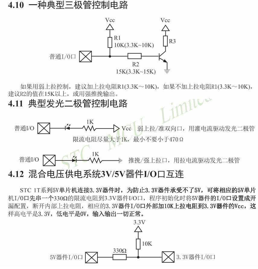 一种典型三极管控制电路(stc单片机数据手册控制摘录)