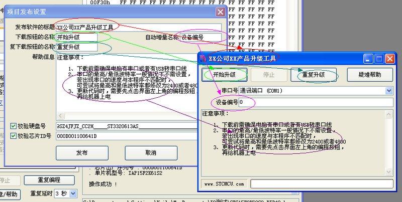 宏晶单片机 stc-isp ver6.38下载软件高级功能说明书v2.