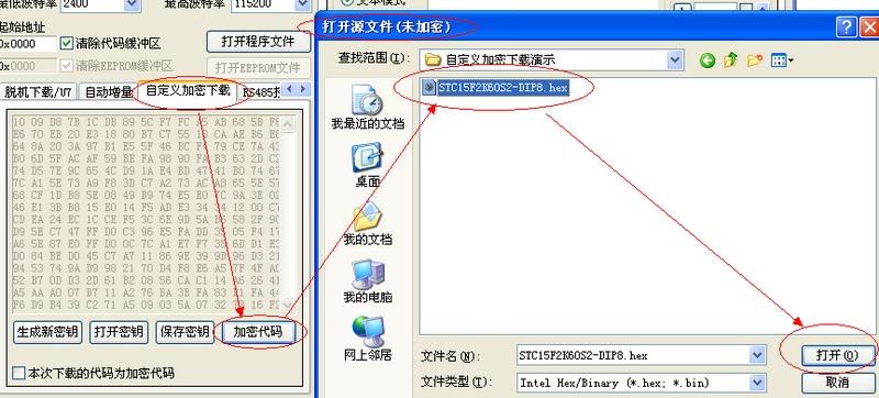 stc单片机自定义加密下载使用说明(防烧录