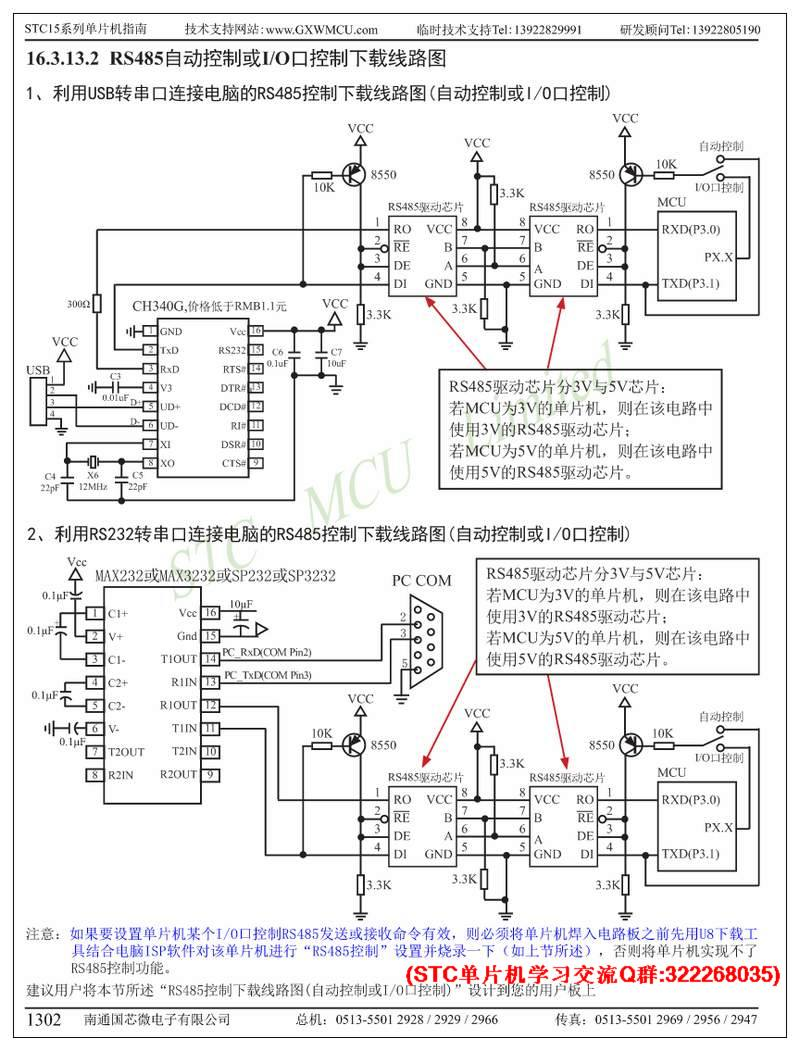stc单片机rs485控制功能下载(转载)